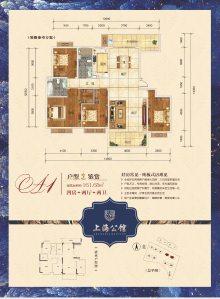 绿城·上海公馆户型图
