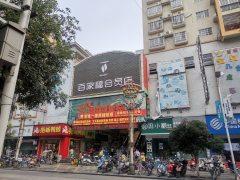 香港城4房送家具家电,首付16万,卖81.8万